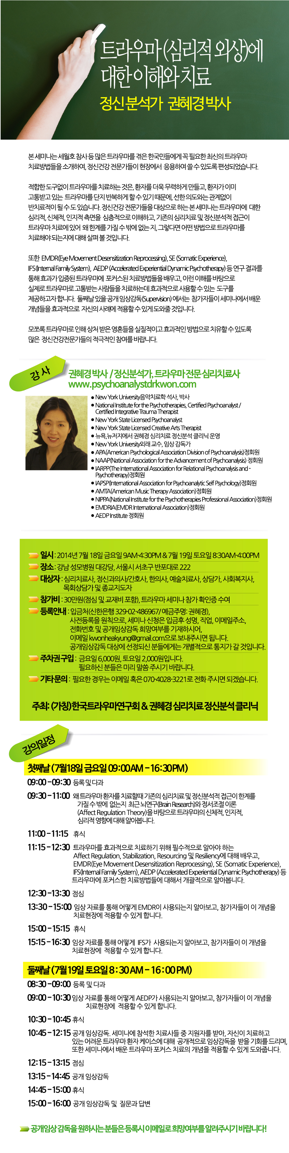 Integrative Trauma Seminar: Psychoanalyst Dr.Kwon Hea-Kyung/July 18 & 19 2014/St.Mary Hospital Grand Auditorium, Seoul, Korea