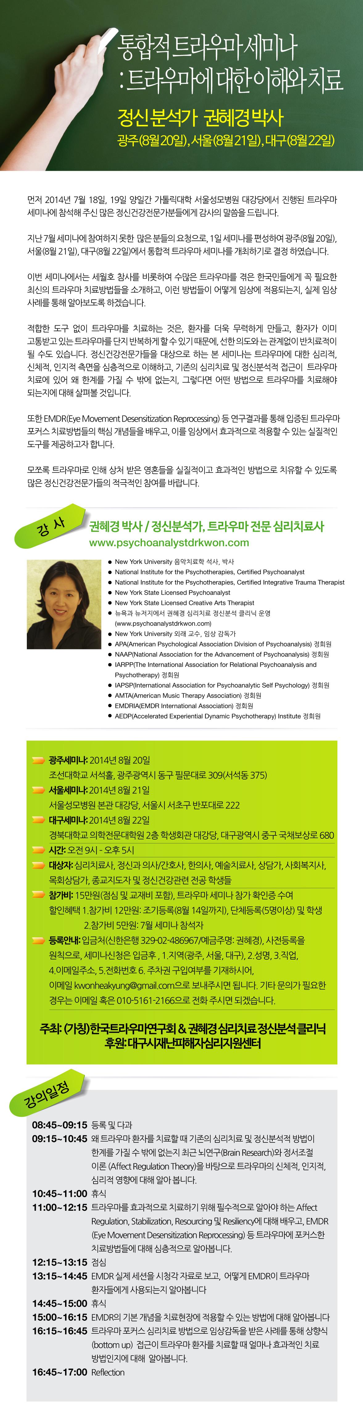 Integrative Trauma Seminar: Psychoanalyst Dr.Kwon Hea-Kyung